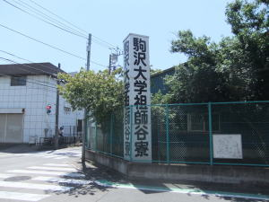 駒澤大学硬式野球部